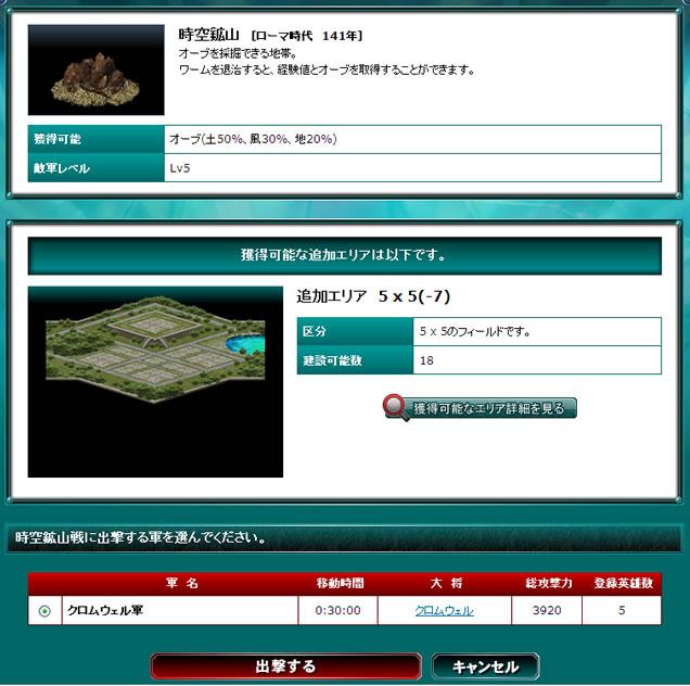 領地化候補マスの詳細画面と派遣軍の選択図